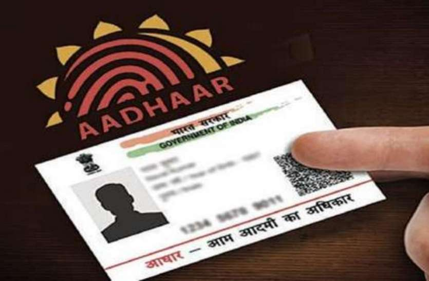 UIDAI Give Services To Hide Data Of Aadhar Card – UIDAI gives this special facility, in this way hide your Aadhaar data in 2 minutes