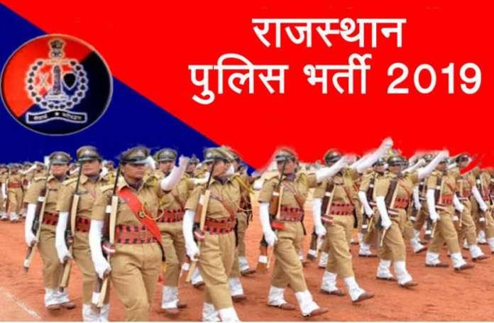 राजस्थान पुलिस भर्ती 2020: इन फैसलों से इस बार मुश्किल हुआ मुकाबला, जानें कैसे