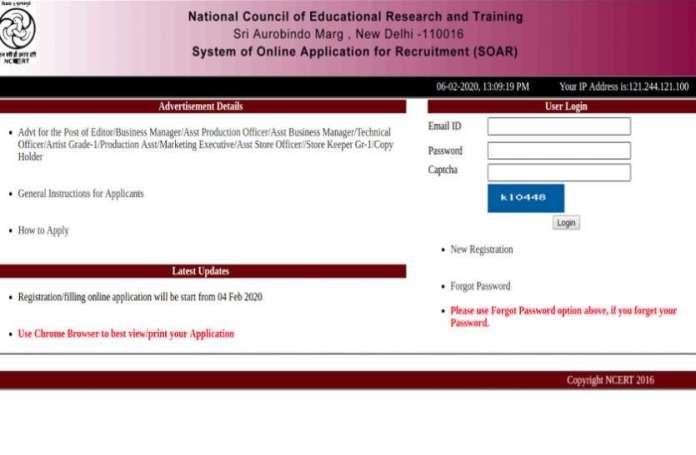 NCERT Recruitment 2020: एडिटर, बिजनेस मैनेजर सहित विभिन्न पदों पर निकली भर्ती, जल्द करें अप्लाई
