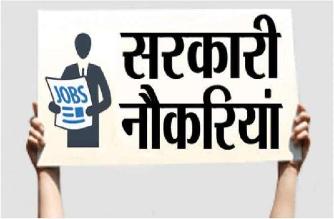 Govt Jobs: उच्च शिक्षा में निकलेगी बम्पर भर्ती, मंत्री ने की पदों की अभ्यर्थना