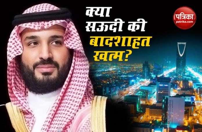 क्या खत्म होने जा रही है सऊदी की बादशाहत, सामने आए चौंकाने वाले आंकड़े