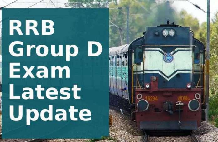 RRB Group D Exam Latest Update: ग्रुप डी भर्ती परीक्षा अप्रैल तक संभव! जानें कैसे