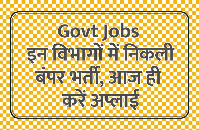 Latest Jobs 2021: जूनियर ऑफिस असिस्टेंट और सुपरवाइजर के पदों पर निकली भर्ती, यहां से करें अप्लाई