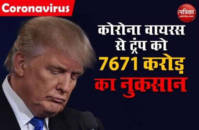 Coronavirus की वजह से डोनाल्ड की संपत्ति में 7671 करोड़ रुपए की कटौती