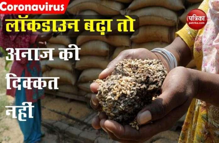 अगर लॉकडाउन बढ़ा तो देश में नहीं होगी अनाज की कमी, कृषि मंत्रालय के आंकड़े दे रहे हैं गवाही