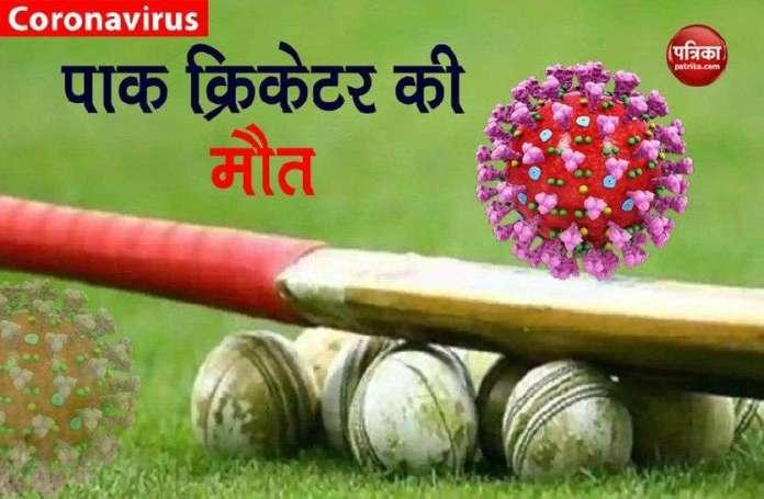Coronavirus : पाकिस्तानी क्रिकेटर सरफराज की मौत, तीन दिन से वेंटिलेटर पर थे