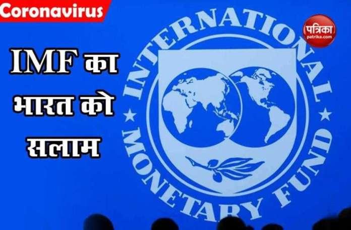IMF ने भारत के लॉकडाउन बढ़ाने के फैसले को किया सलाम