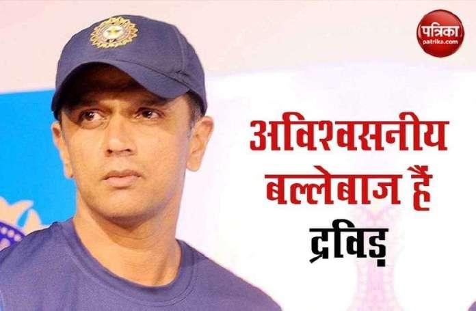 स्वान ने द्रविड़ को बताया अविश्वसनीय बल्लेबाज, कहा- उनके सामने बच्चा महसूस करता था