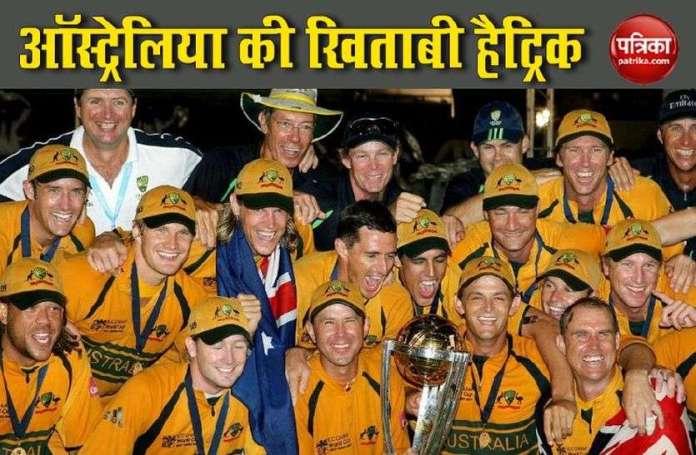 ICC ODI Cricket World Cup : आज ही 28 अप्रैल को ऑस्ट्रेलियाई टीम ने लगाई थी खिताबी हैट्रिक