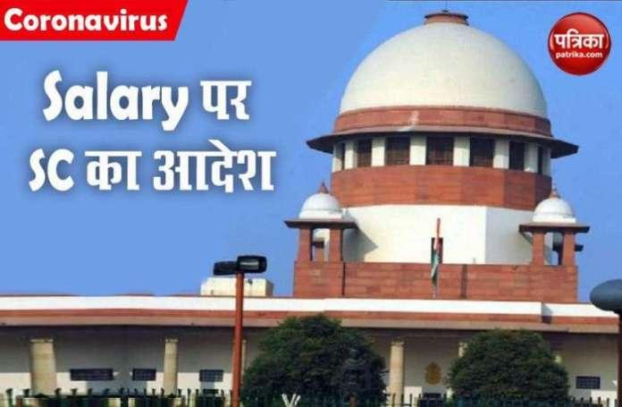 Salary पर Supreme Court ने गृह मंत्रालय के आदेश नहीं लगाई रोक, मांगा दो हफ्तों में जवाब