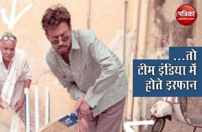 बहुत अच्छे क्रिकेटर भी थे Irrfan Khan, पिता के कारण पूरा नहीं कर पाएं टीम इंडिया में खेलने का सपना