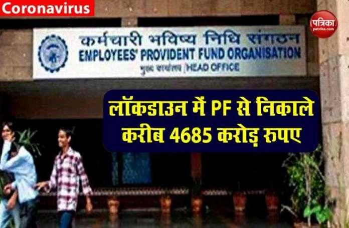 सरकार की छूट का उठाया फायदा, 13 लाख PF Account Holders ने निकाले 4685 करोड़ रुपए