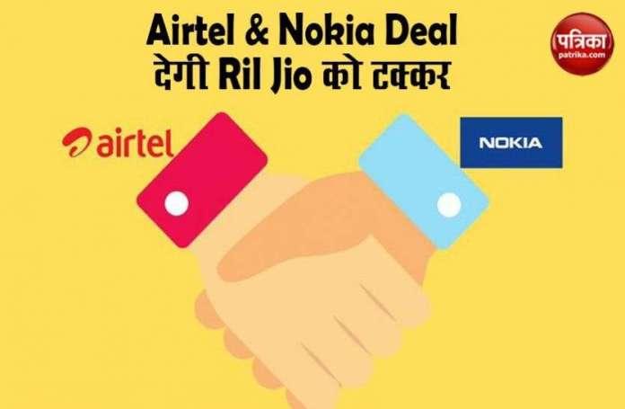 Airtel-Nokia Deal : 4जी और 5 जी की एक साथ तैयारी, Reliance Jio पर पड़ेगी भारी