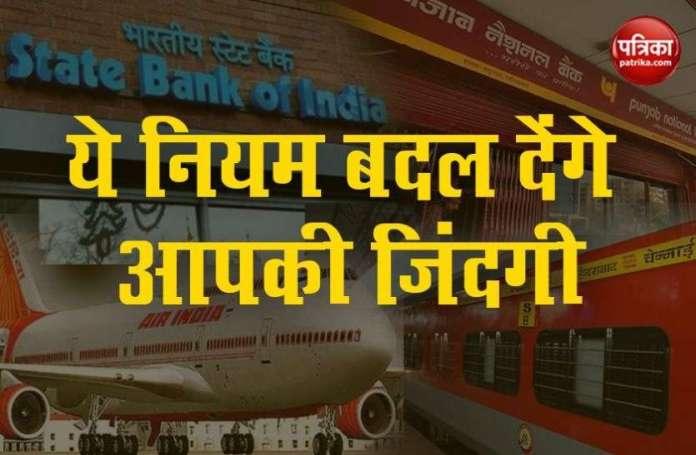 Banking Services से लेकर Railway और Airline Services Rules तक में आज से हुए प्रमुख बदलाव