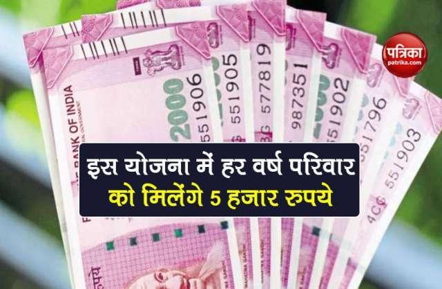 Ladli Scheme: इस योजना में हर वर्ष परिवार को मिलेंगे 5 हजार रुपये, ऐसे उठा सकते हैं फायदा
