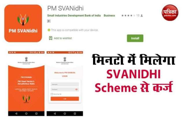 PM Svanidhi scheme के तहत घर बैठे मिनटों में मिलेगा कर्ज , लाखों स्ट्रीट वेंडर्स को होगा फायदा