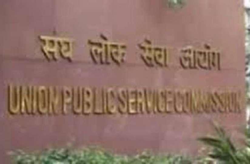 UPSC CMS 2020 Result: संयुक्त मेडिकल सेवा परीक्षा का परिणाम जारी, यहां से करें चेक