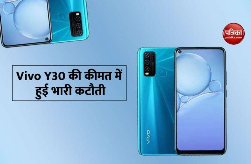 Vivo Y30 equipped with 5 cameras drastically reduced, know its price