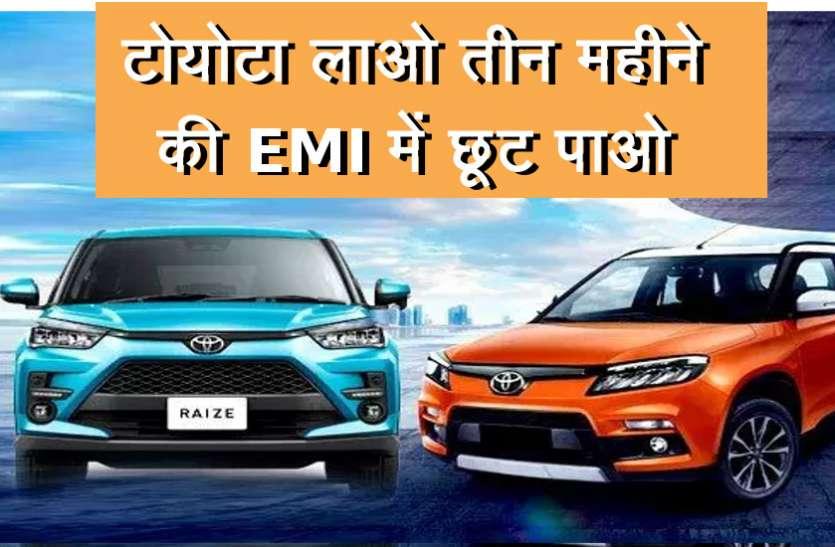 Festive season: buy any Toyota car, get a three-month EMI discount