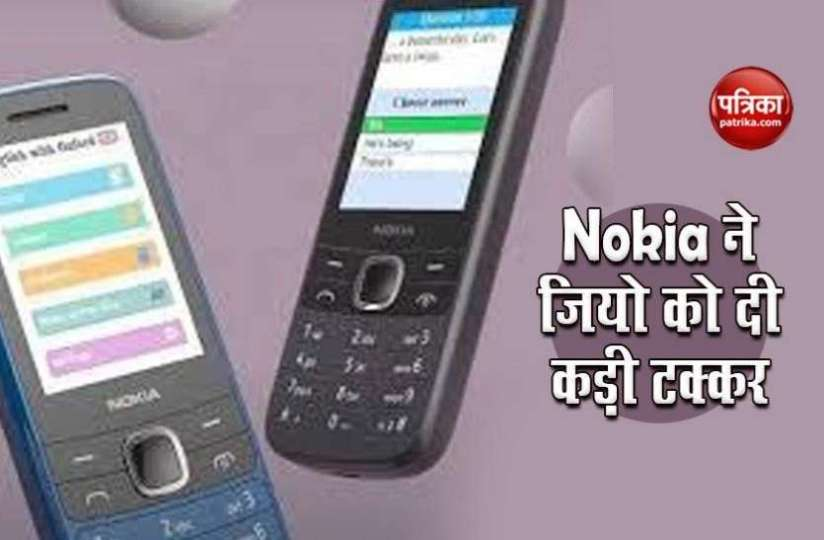 Nokia ने जियो को दी कड़ी टक्कर, दो शानदार फीचर्स के स्मार्टफोन किए लॉन्च, कीमत है सबसे कम