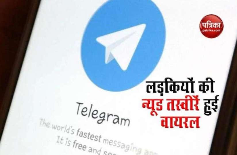 Telegram पर इस टूल के जरिए बनाई जा रहीं लड़कियों की अश्लील तस्वीरें, लाखों फोटोज हुईं वायरल