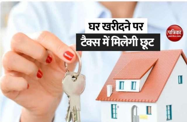 पहली बार घर खरीदने वालों को सरकार का तोहफा, 20 प्रतिशत तक टैक्स में मिलेगी छूट