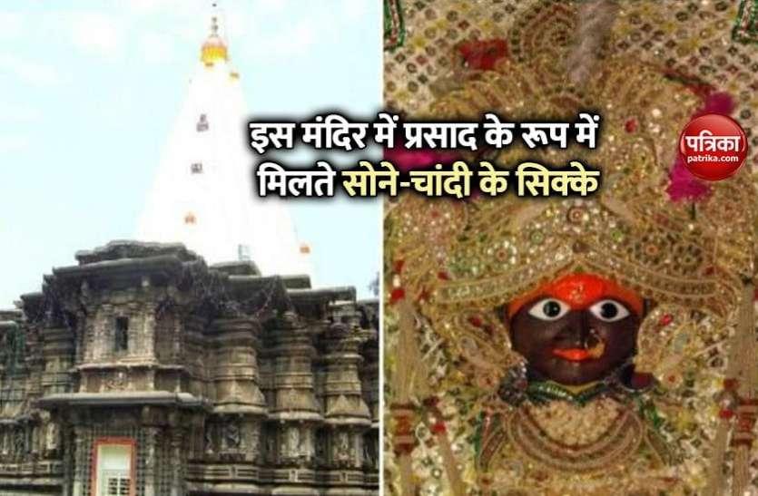 माता लक्ष्मी के इस मंदिर में प्रसाद के रूप में मिलते हैं सोने-चांदी के  सिक्के - Latest Trending News From Politics, Entertainment, Sports And Crime