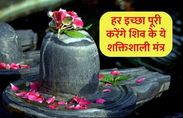 powerful shiv mantra 6677050 m
