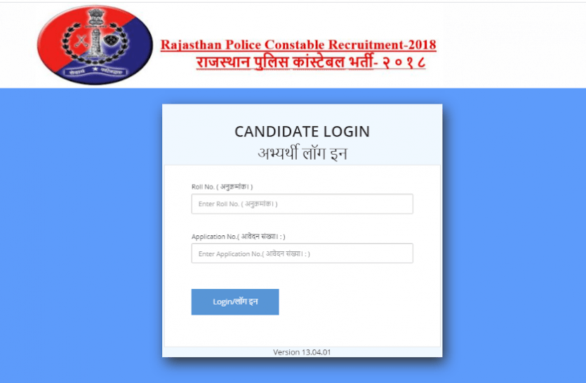 Rajasthan Police constable recruitment exam results released, check here
