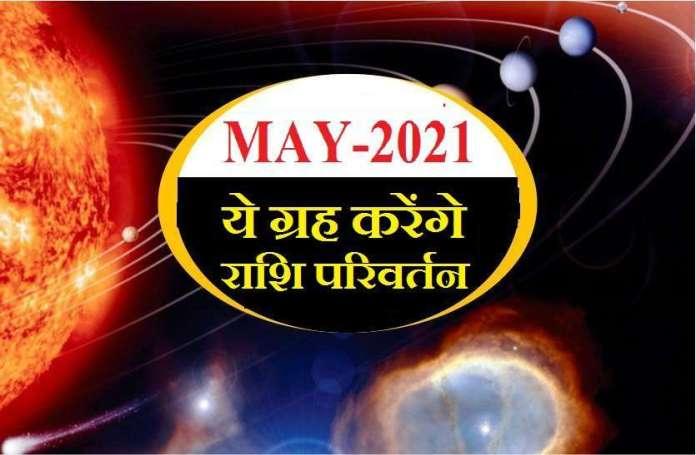 may_2021-rashiparivartan.jpg