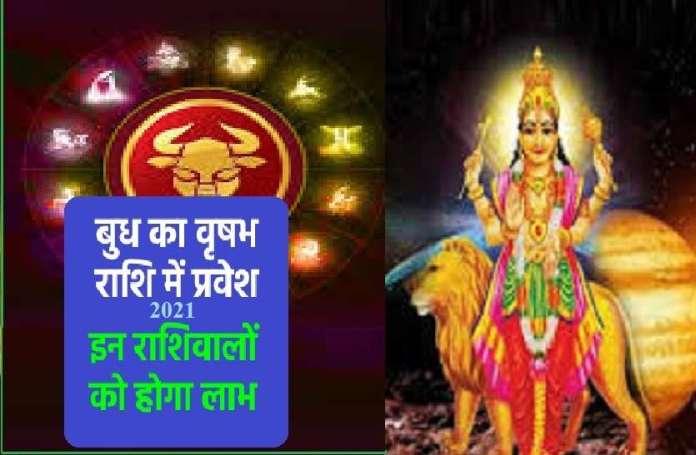 https://www.patrika.com/religion-news/positive-and-negative-effects-of-budh-rashi-parivartan-in-june-2021-6872868/