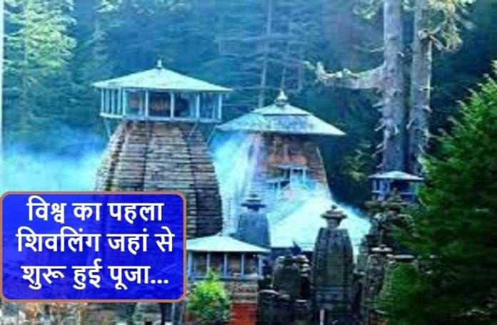 https://www.patrika.com/temples/world-first-shivling-and-history-of-shivling-5983840/