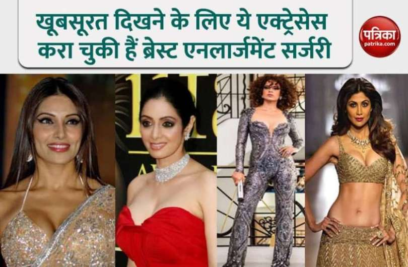 These bollywood actresses who have done breast enlargement surgery