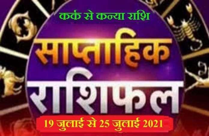 weekly astrology kark to kanya