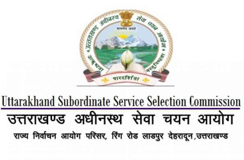 UKSSSC Recruitment 2021 : Apply For 75 Posts From 3 August – UKSSSC Recruitment 2021 : Job Opportunities for Cartographer and Surveyor Posts