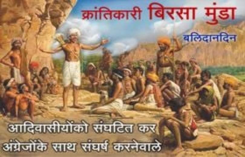 Birsa Munda - The Great Hero Of The Tribals Hindi News, Birsa ...