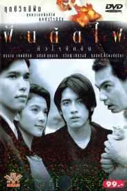 ฝันติดไฟ หัวใจติดดิน Dreamers (1997)