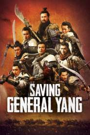 สุภาพบุรุษตระกูลหยาง Saving General Yang (2013)