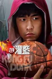 กังฟูดังค์ ศึกบาสทะยานฟ้า Kung Fu Dunk (2008)