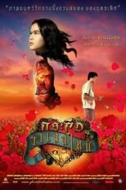 กระสือวาเลนไทน์ Ghost of Valentine (2006)