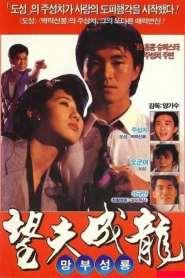 คนเล็กเก๊กรัก Love Is Love (1990)