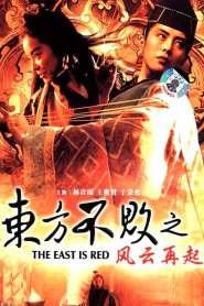 เดชคัมภีร์เทวดา 3 หมื่นปีมีข้าคนเดียว Swordsman III: The East Is Red (1993)