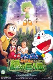 โดราเอมอน ตอน โนบิตะกับตำนานยักษ์พฤกษา Doraemon: Nobita and the Green Giant Legend (2008)