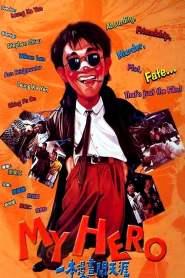 คนอยากหญ่าย My Hero (1990)