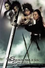 ตวัดดาบให้มารมากราบ Shadowless Sword (2005)