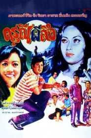 ดรุณีผีสิง The Haunted Girl (1973)