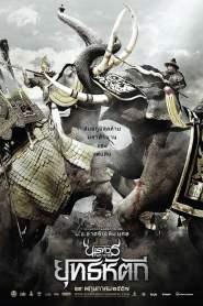 ตำนานสมเด็จพระนเรศวรมหาราช ภาค 5 ยุทธหัตถี King Naresuan 5 (2014)