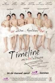 เพราะรักไม่สิ้นสุด Timeline (2013)
