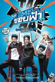 ฉลุย แตะขอบฟ้า Cha-lui: Lost in Seoul (2015)