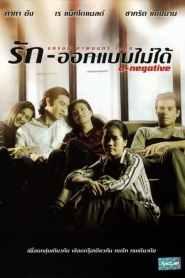 รัก-ออกแบบไม่ได้ O-Negative (1998)